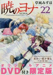 暁のヨナ 22 DVD付限定版
