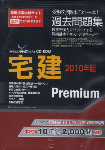 CD-ROM '10 宅建過去問題集プレ