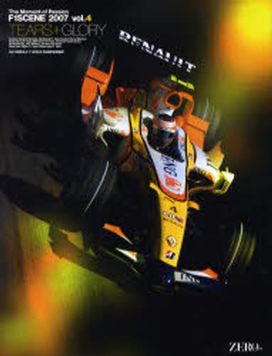 F1SCENE The Moment of Passion 2007vol.4 日本版