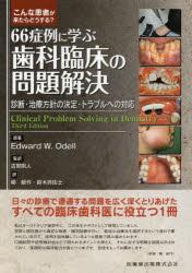 66症例に学ぶ歯科臨床の問題解決 診断・治療方針の決定・トラブルへの対応 こんな患者が来たらどうする?