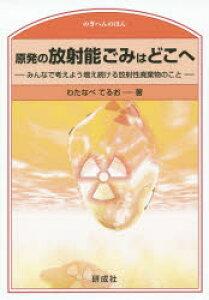 原発の放射能ごみはどこへ みんなで考えよう増え続ける放射性廃棄物のこと