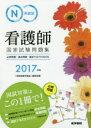 系統別看護師国家試験問題集必修問題/過去問題/国試でるでたBOOK 2017年版