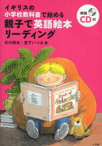 イギリスの小学校教科書で始める親子で英語絵本リーディング