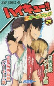 ハイキュー!!TVアニメチームブック vol.2