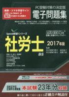 CD-ROM'17社労士電子問題集