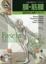 膜・筋膜 人体の張力ネットワーク 最新知見と治療アプローチ