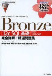 ORACLE MASTER Oracle Database 12c Bronze〈12cSQL基礎〉完全詳解+精選問題集 試験番号:1Z0-061