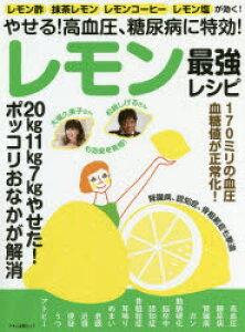 やせる!高血圧、糖尿病に特効!レモン最強レシピ レモン酢、抹茶レモン、レモンコーヒー、レモン塩が効く!