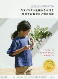 スタイリスト佐藤かなが作る女の子に着せたい毎日の服