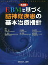 EBMに基づく脳神経疾患の基本治療指針