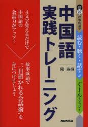 CDブック 中国語実践トレーニング
