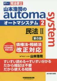 山本浩司のautoma system 司法書士 2