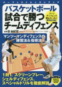 バスケットボール試合で勝つチームディフェンス