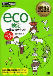 eco検定一発合格テキスト 環境社会教科書