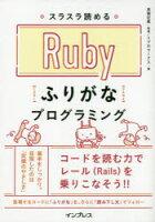 スラスラ読めるRubyふりがなプログラミング