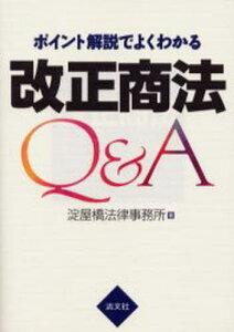 ポイント解説でよくわかる改正商法Q&A