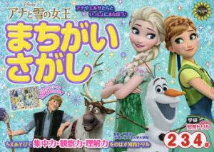 アナと雪の女王まちがいさがし 2・3・4歳