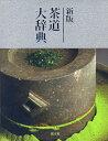 茶道大辞典 新版 2巻セット