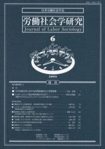 労働社会学研究 学会ジャーナル 6
