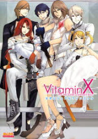 VitaminX公式ビジュアルファンブック