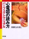 心電図の読み方パーフェクトマニュアル 理論と波形パターンで徹底トレーニング!