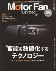 モーターファン・イラストレーテッド 図解・自動車のテクノロジー Volume140