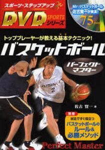 バスケットボールパーフェクトマスター トッププレーヤーが教える基本テクニック!