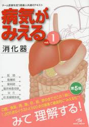 病気がみえる vol.1