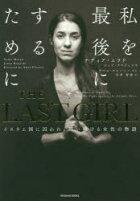 THELASTGIRLイスラム国に囚われ、闘い続ける女性の物語