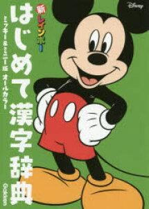新レインボーはじめて漢字辞典 オールカラー ミッキー&ミニー版