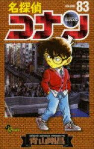 名探偵コナン Volume83