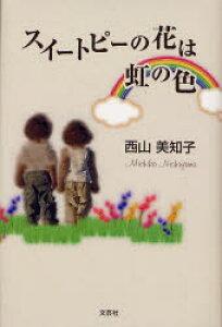 スイートピーの花は虹の色