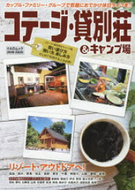 コテージ・貸別荘&キャンプ場 2019-2020