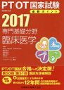PT/OT国家試験必修ポイント専門基礎分野臨床医学 2017