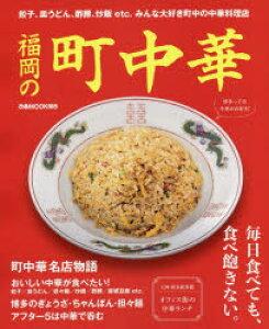 福岡の町中華 餃子、皿うどん、酢豚、炒飯etc.みんな大好き町中の中華料理店