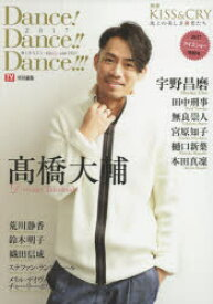 Dance!Dance!!Dance!!!2017〜春とあなたと-HeArt with YOU- 2017アイスショー特別号