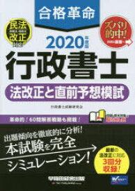 合格革命行政書士法改正と直前予想模試 2020年度版