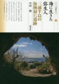 海に生きた弥生人 三浦半島の海蝕洞穴遺跡
