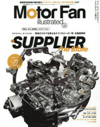 モーターファン・イラストレーテッド 図解・自動車のテクノロジー Volume141