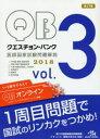 クエスチョン・バンク医師国家試験問題解説 2018 vol.3 3巻セット