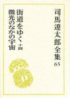 司馬遼太郎全集65