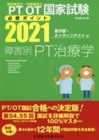 PT/OT国家試験必修ポイント障害別PT治療学 2021