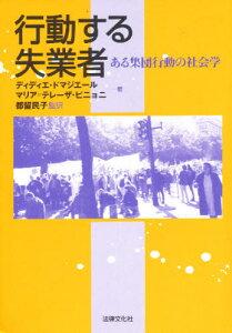 行動する失業者 ある集団行動の社会学