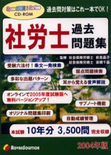 CD-ROM '04 社労士過去問題集
