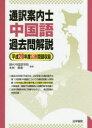 通訳案内士中国語過去問解説 平成28年度公表問題収録