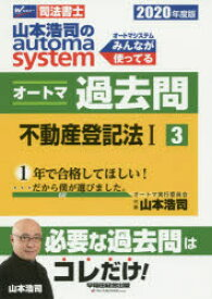 山本浩司のautoma systemオートマ過去問 司法書士 2020年度版3