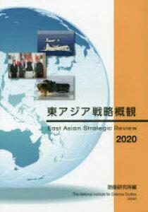 東アジア戦略概観 2020