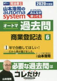 山本浩司のautoma systemオートマ過去問 司法書士 2020年度版6