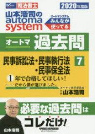 山本浩司のautoma systemオートマ過去問 司法書士 2020年度版7