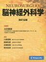 脳神経外科学 改訂12版 3巻セット